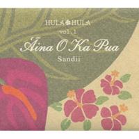 HULA HULA vol.1 アイナ・オ・カ・プア